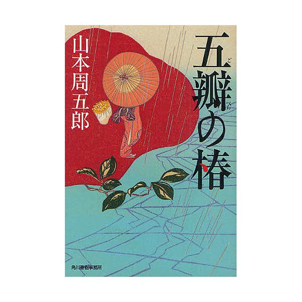 五瓣の椿/山本周五郎