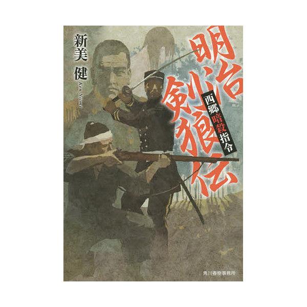 明治剣狼伝 西郷暗殺指令/新美健