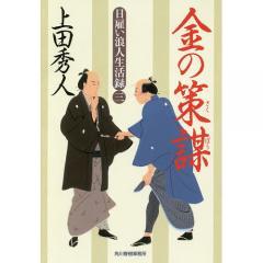 金の策謀 日雇い浪人生活録 3/上田秀人