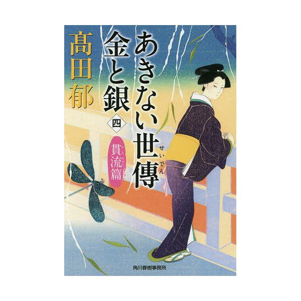 あきない世傳金と銀 4/高田郁
