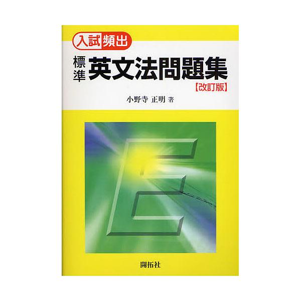 標準英文法問題集 入試頻出/小野寺正明