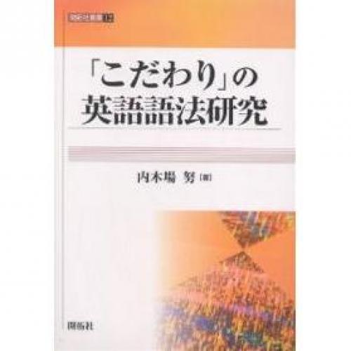 「こだわり」の英語語法研究/内木場努
