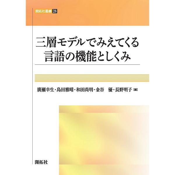 三層モデルでみえてくる言語の機能としくみ/廣瀬幸生/島田雅晴/和田尚明