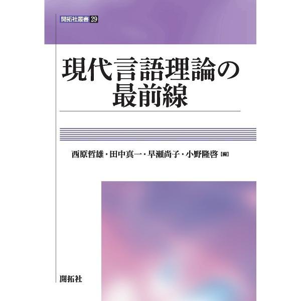 現代言語理論の最前線/西原哲雄/田中真一/早瀬尚子