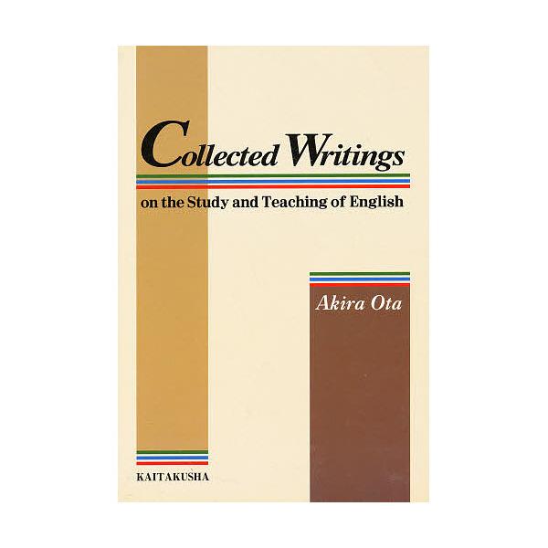 Collected Writings o/太田朗