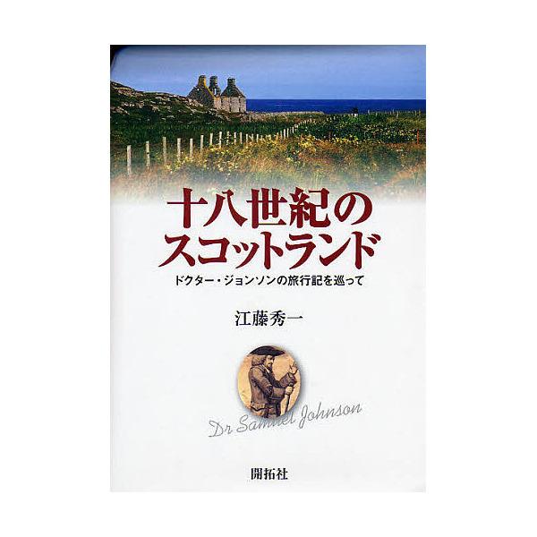 十八世紀のスコットランド ドクター・ジョンソンの旅行記を巡って/江藤秀一
