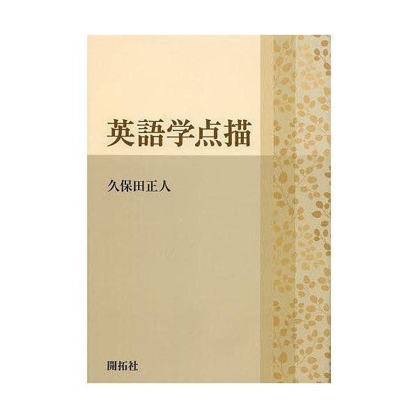 英語学点描/久保田正人