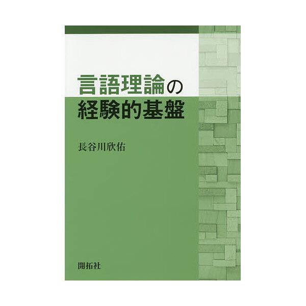 言語理論の経験的基盤/長谷川欣佑