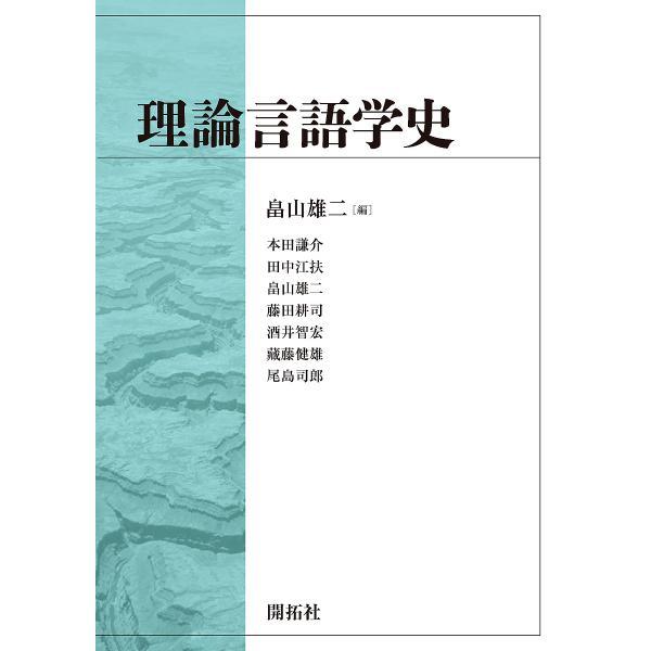 LOHACO - 理論言語学史/畠山雄二...