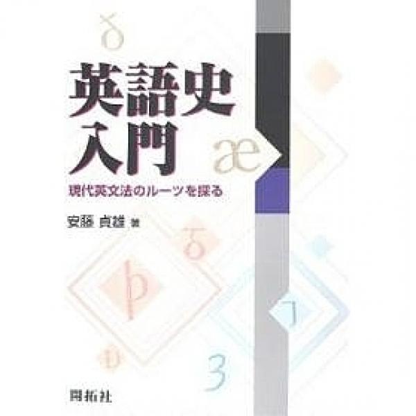 英語史入門 現代英文法のルーツを探る/安藤貞雄