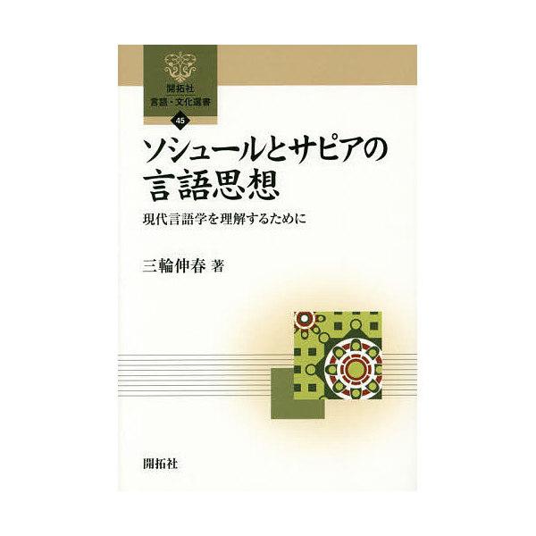 ソシュールとサピアの言語思想 現代言語学を理解するために/三輪伸春