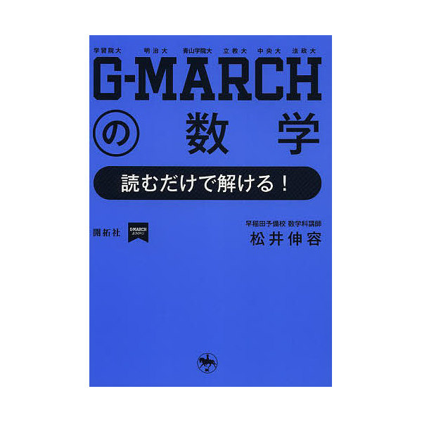 G-MARCHの数学 読むだけで解ける!/松井伸容