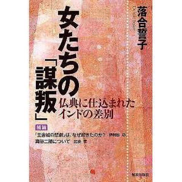 LOHACO - 女たちの「謀叛」 仏典...