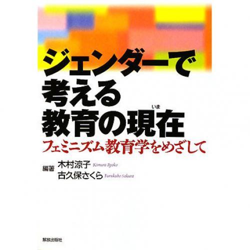 ジェンダーで考える教育の現在(いま) フェミニズム教育学をめざして/木村涼子/古久保さくら
