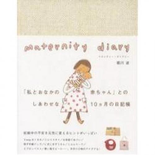 マタニティー・ダイアリー/堀川波