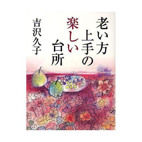 老い方上手の楽しい台所/吉沢久子