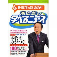池上彰の学べるニュース 1/池上彰/「そうだったのか!池上彰の学べるニュース」スタッフ