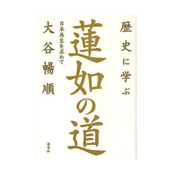歴史に学ぶ蓮如の道 日本再生を求めて/大谷暢順