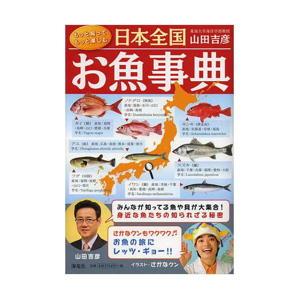 日本全国お魚事典/山田吉彦