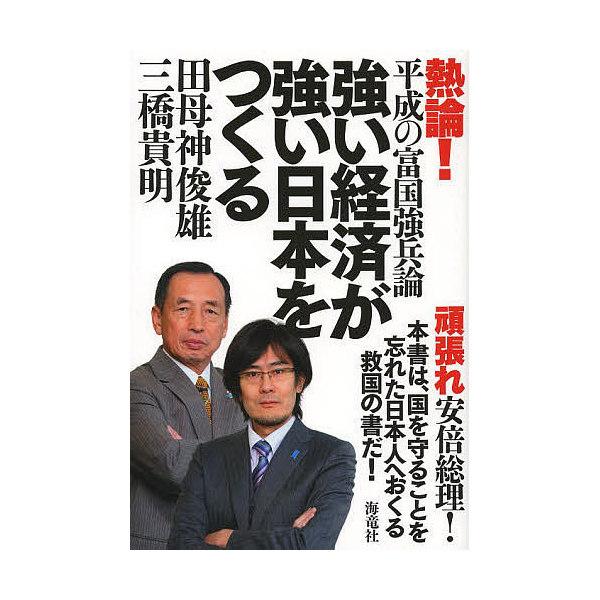 強い経済が強い日本をつくる 熱論!平成の富国強兵論/田母神俊雄/三橋貴明