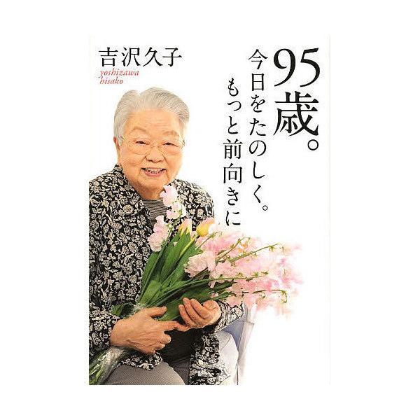 95歳。今日をたのしく。もっと前向きに/吉沢久子