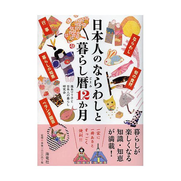 日本人のならわしと暮らし暦12か月/瀧本マリ子/日本人の暮らし研究会