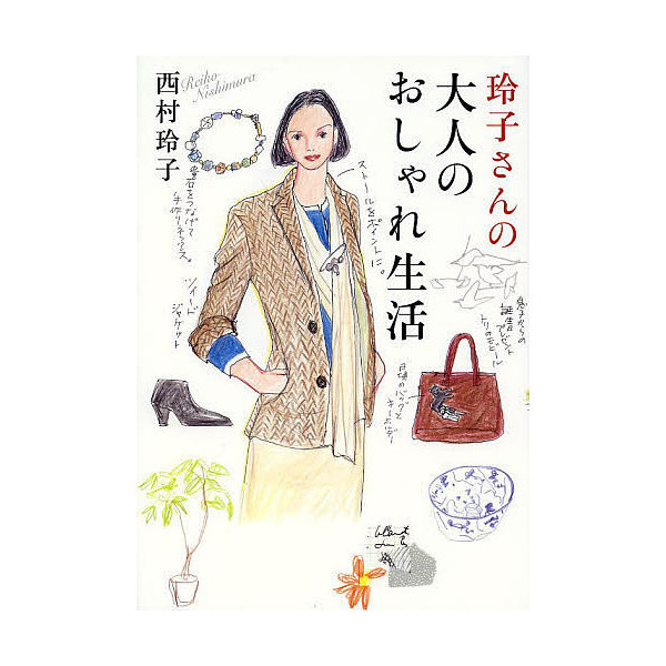 玲子さんの大人のおしゃれ生活/西村玲子
