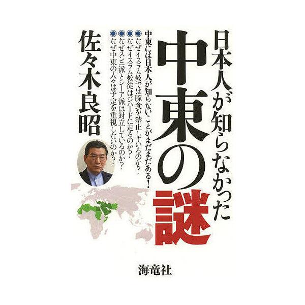 日本人が知らなかった中東の謎/佐々木良昭