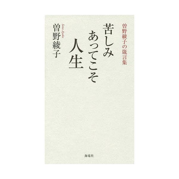 苦しみあってこそ人生 曽野綾子の箴言集/曽野綾子