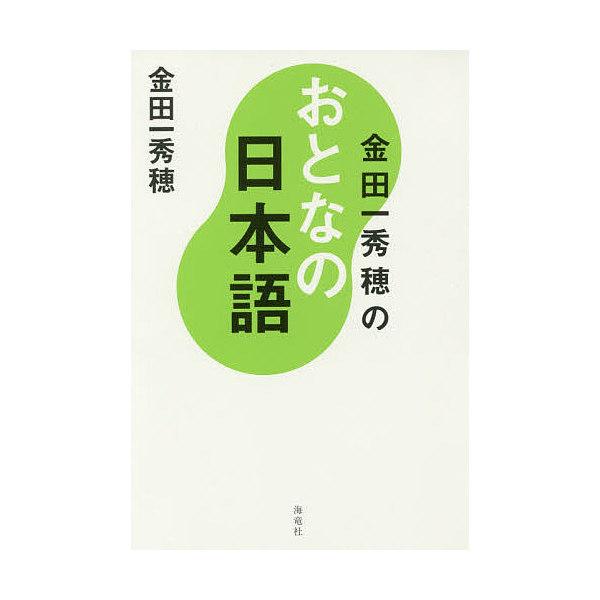 金田一秀穂のおとなの日本語/金田一秀穂