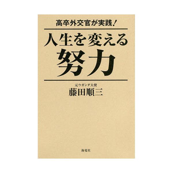 高卒外交官が実践!人生を変える努力/藤田順三
