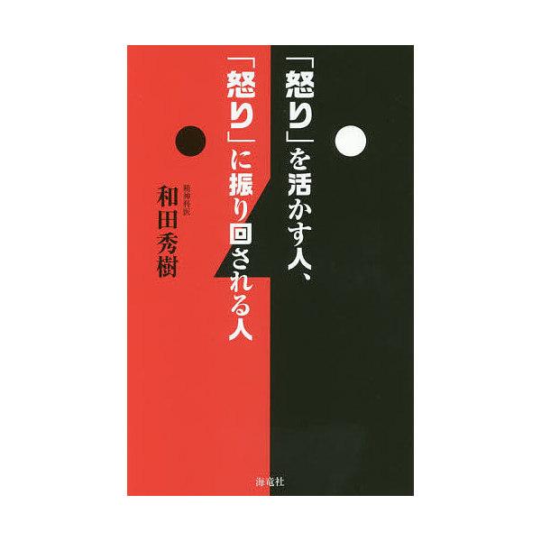 「怒り」を活かす人、「怒り」に振り回される人/和田秀樹