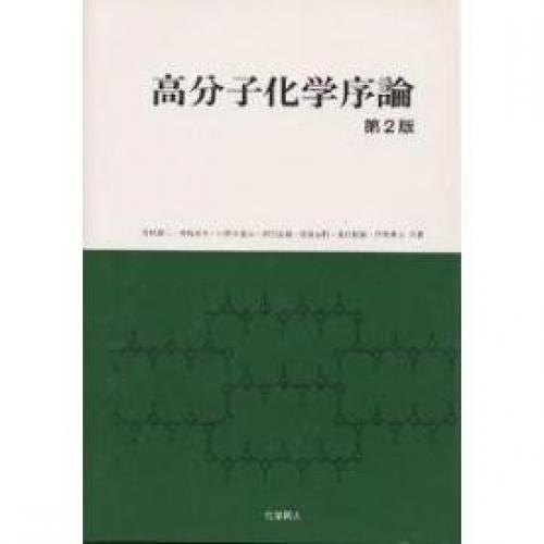 高分子化学序論/岡村誠三