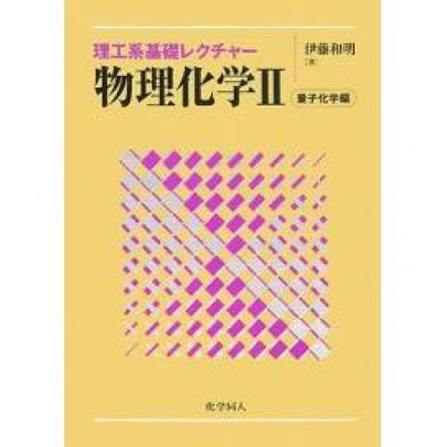 物理化学 2/伊藤和明