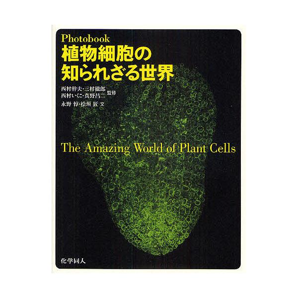 植物細胞の知られざる世界 Photobook/永野惇/桧垣匠