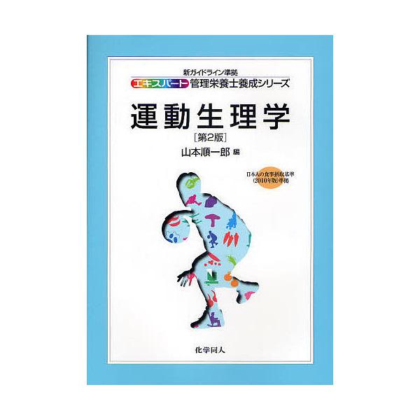 LOHACO - 運動生理学/山本順一郎...