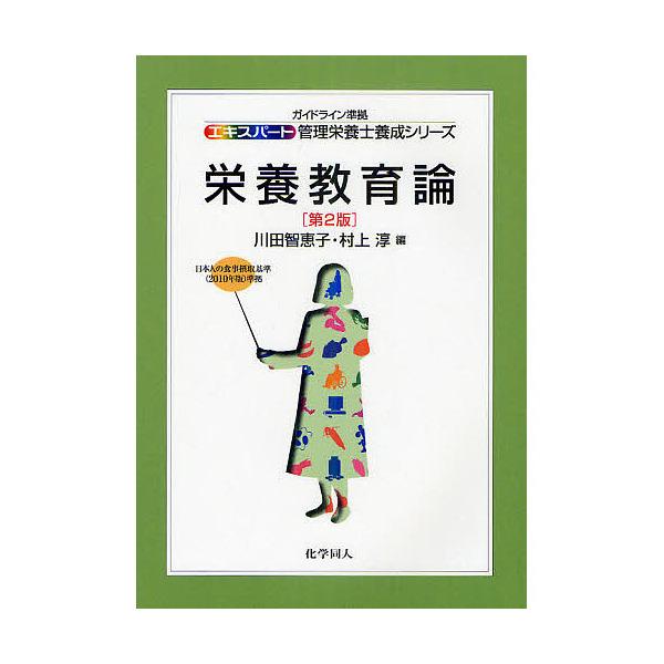 栄養教育論/川田智恵子/村上淳