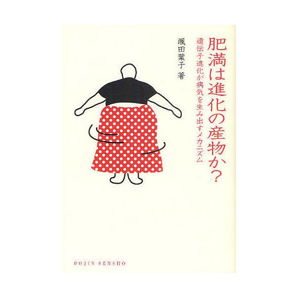 肥満は進化の産物か? 遺伝子進化が病気を生み出すメカニズム/颯田葉子