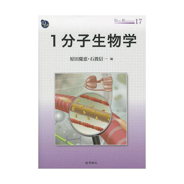 1分子生物学/原田慶恵/石渡信一