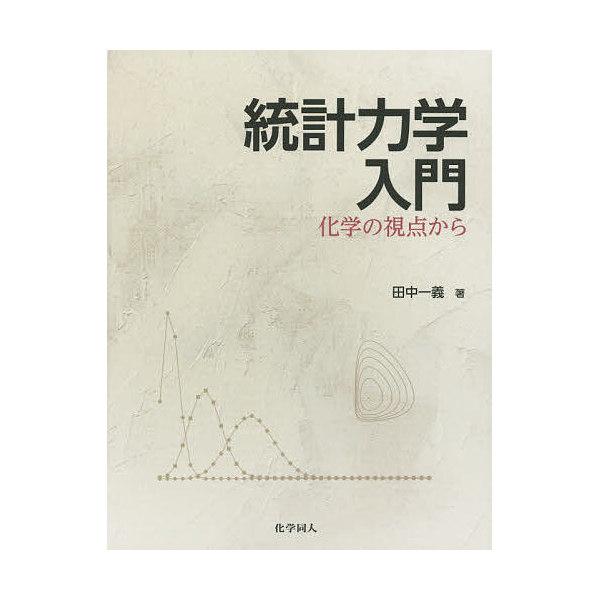 統計力学入門 化学の視点から/田中一義