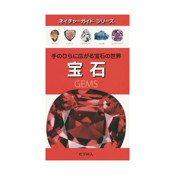 宝石 手のひらに広がる宝石の世界/ロナルド・ルイス・ボネウィッツ/伊藤伸子