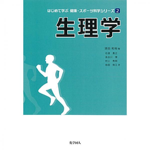 生理学/須田和裕/石渡貴之/長谷川博