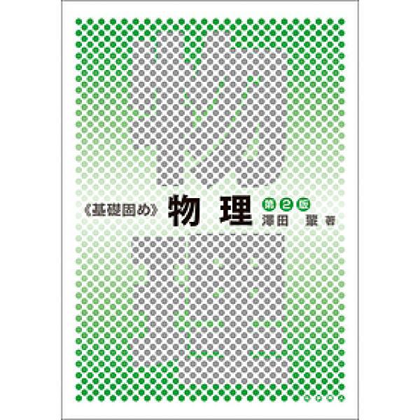 物理/澤田肇