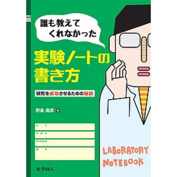 誰も教えてくれなかった実験ノートの書き方 研究を成功させるための秘訣/野島高彦