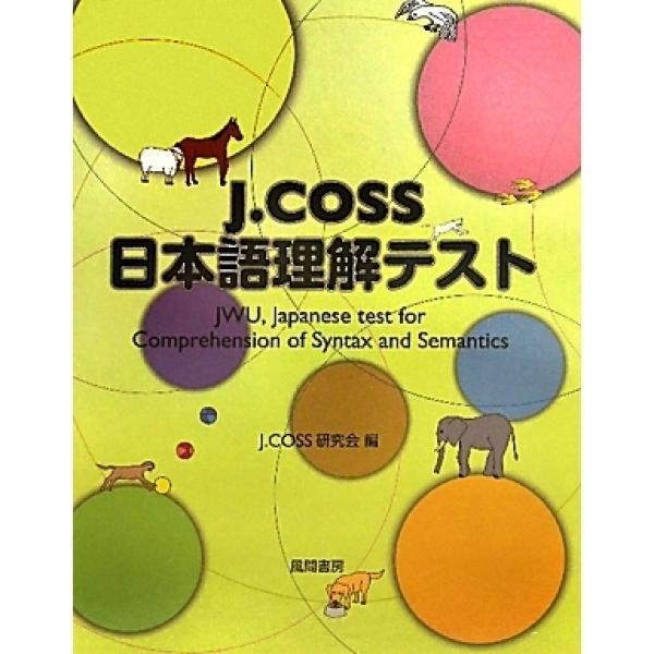 J.COSS日本語理解テスト/J.COSS研究会