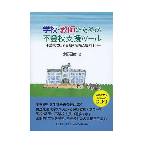 学校・教師のための不登校支援ツール 不登校ゼロを目指す包括支援ガイド/小野昌彦