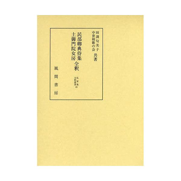 民部卿典侍集・土御門院女房全釈/田渕句美子/中世和歌の会