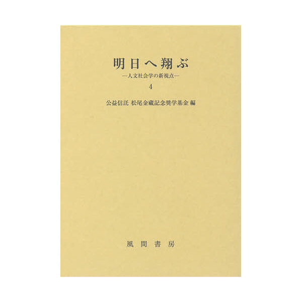 明日へ翔ぶ 人文社会学の新視点 4/松尾金藏記念奨学基金