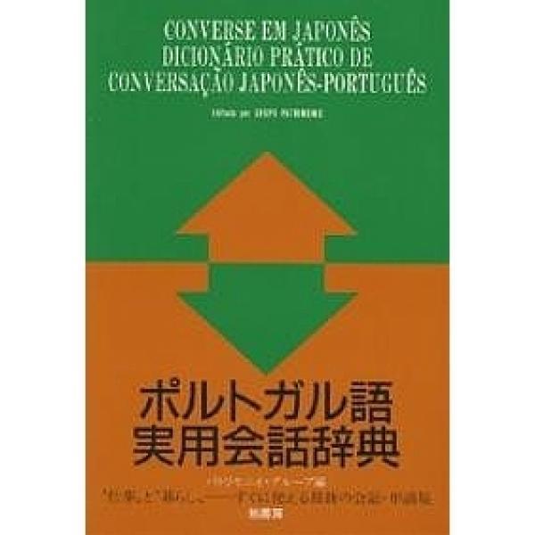 ポルトガル語実用会話辞典/パトリモニオ・グループ