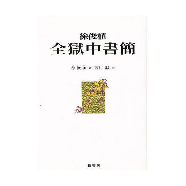 徐俊植全獄中書簡/徐俊植/西村誠
